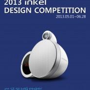 2013년-인켈-공모전-포스터_저용량